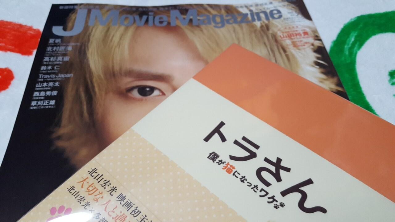 【JMovieMagazine】【トラさん】一緒に来てくれたぁ~(*≧∀≦)♡
