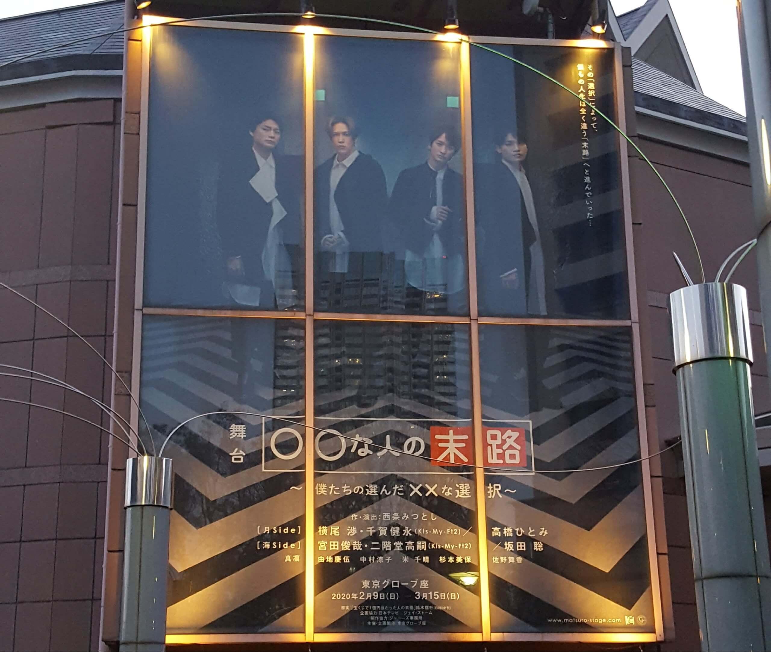舞台【〇〇な人の末路~僕たちの選んだ✕✕な選択~】月公演観ました(*≧∀≦)