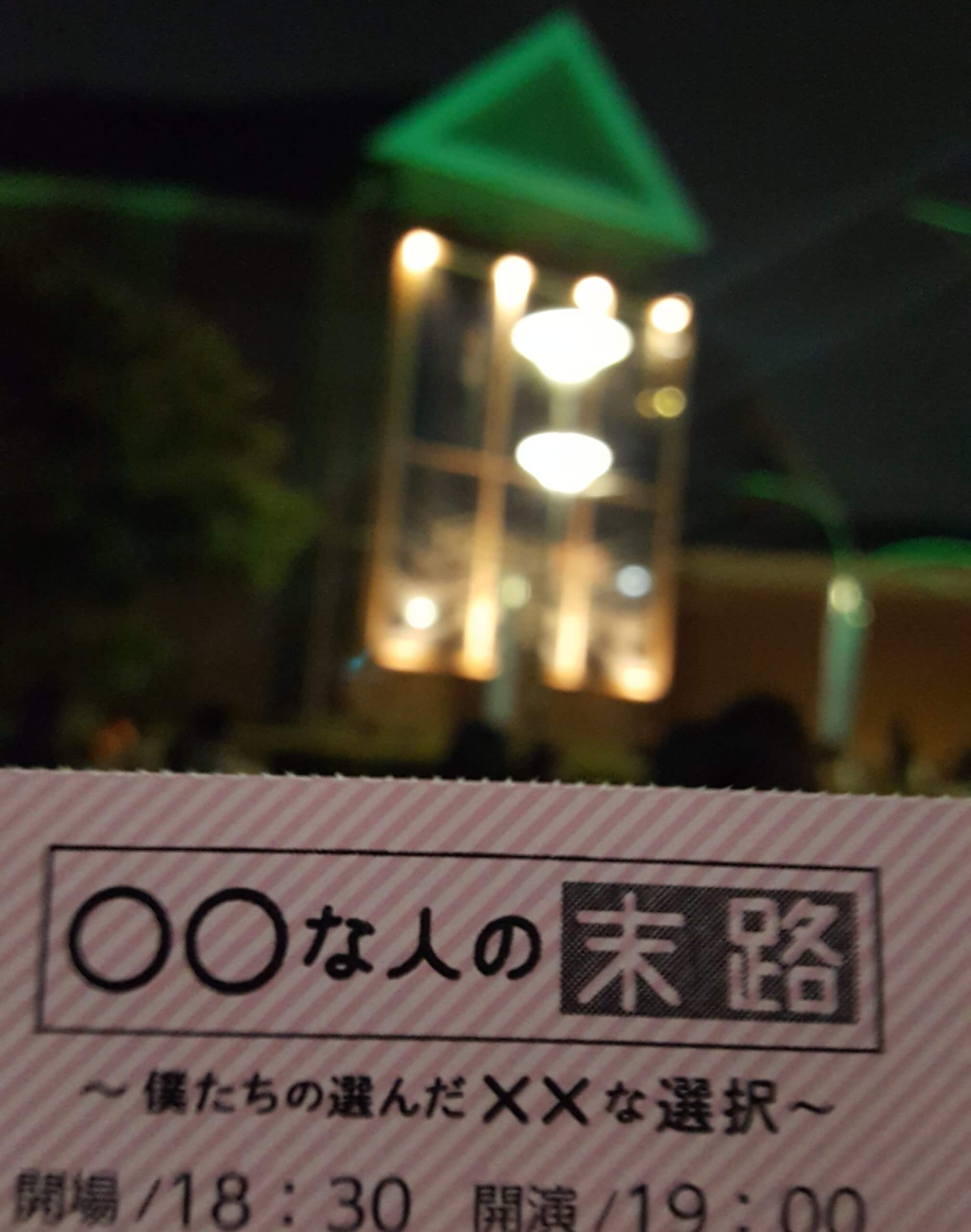 茶封筒の日(*ˊ▽ ` *)そして舞台【〇〇な人の末路】海公演初日おめでとうございます!!本日海公演行ってきました~(*≧∀≦)